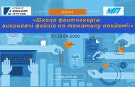 """Запрошуємо на вебінар """"Школа фактчекерів: викривачі фейків на тематику пандемії"""" 21-22 квітня"""