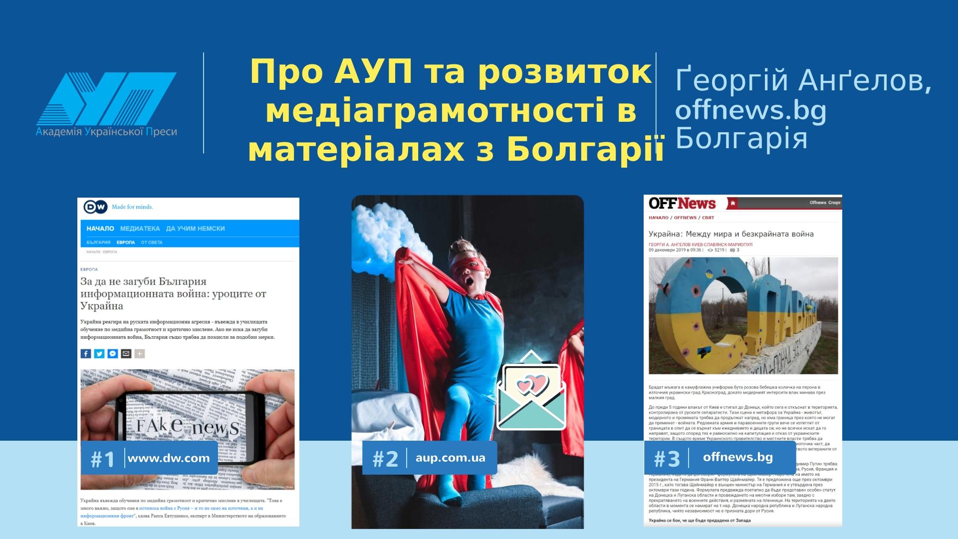 Про нас пишуть. Про АУП та розвиток медіаграмотності в матеріалах Ґеоргія Анґелова, кореспондента з Болгарії