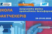"""Запрошуємо на вебінар """"Школа фактчекерів: викривати фейки, протидіяти дезінформації"""" 28-29 травня"""