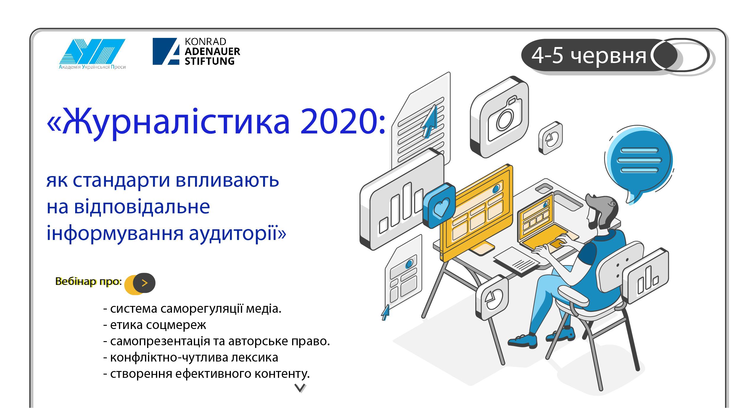 Запрошуємо на вебінар «Журналістика 2020: як стандарти впливають на відповідальне інформування аудиторії». 4-5 червня