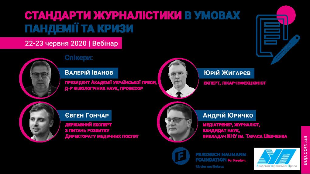 """Запрошуємо на вебінар """"Стандарти журналістики в умовах пандемії та кризи"""" 22-23 червня"""