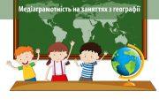 Медіаграмотність на заняттях з географії