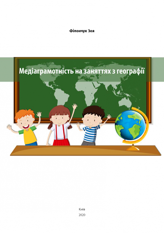 Media Literacy at the Lessons of Geography