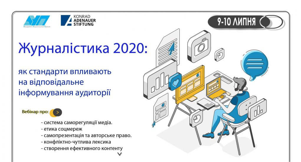 Запрошує на вебінар «Журналістика 2020: як стандарти впливають на відповідальне інформування аудиторії» 9-10 липня