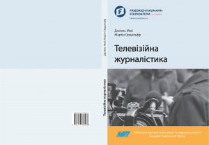 'Television Journalism' by Daniel Moj & Martin Ordolff