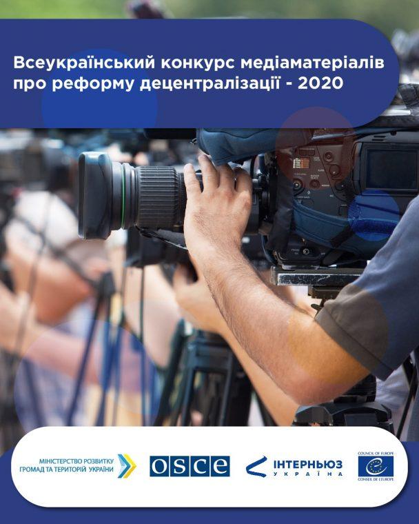 Інформація від партнерів: ВСЕУКРАЇНСЬКИЙ ЩОРІЧНИЙ КОНКУРС МАТЕРІАЛІВ ПРО ДЕЦЕНТРАЛІЗАЦІЮ 2020