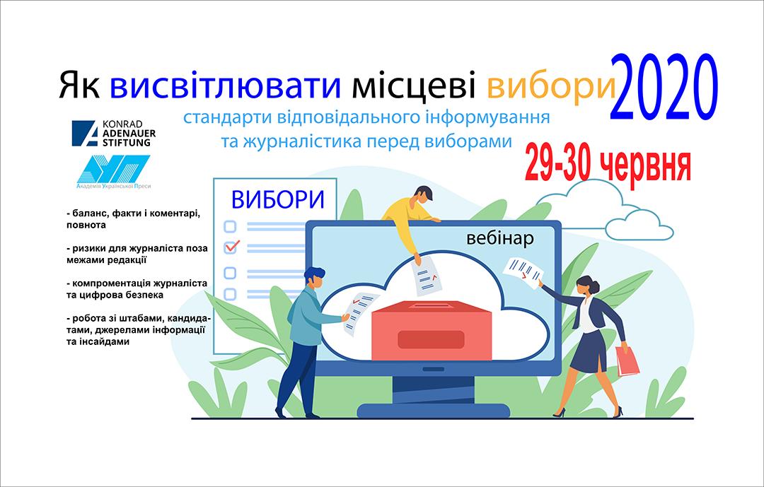 Запрошуєвебінар «Як висвітлювати місцеві вибори 2020: стандарти відповідального інформування та журналістика перед виборами» 29-30 червня