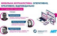 """Запрошуємо на вебсемінар """"Мобільна журналістика: оперативно, креативно, відповідально"""" 16-17 липня"""
