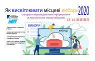 """Запрошуємо на вебсемінар """"Як висвітлювати місцеві вибори 2020: стандарти відповідального інформування та журналістика перед виборами"""" 13-14 липня"""