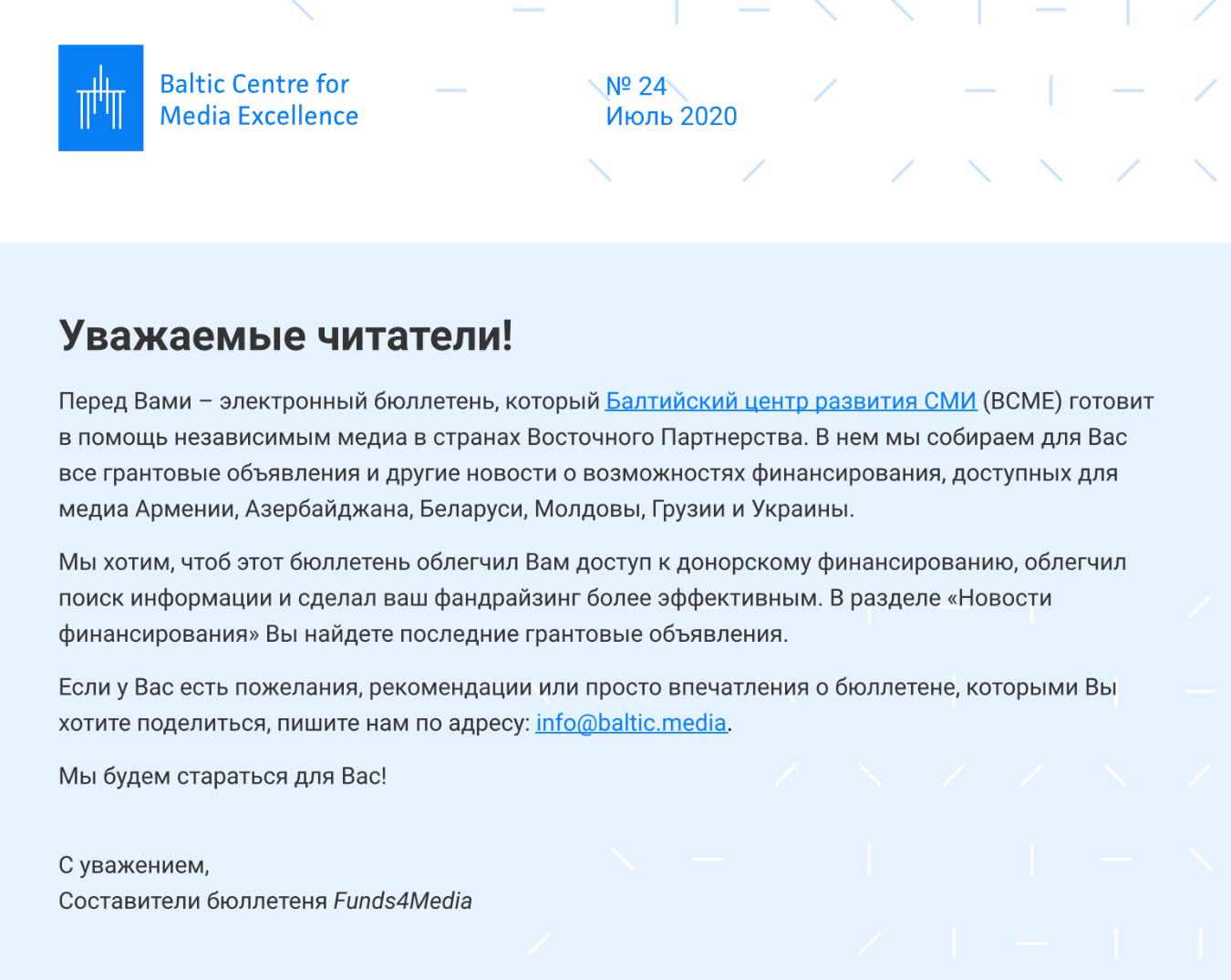 Бюлетень Балтійського центру розвитку ЗМІ. Випуск 24. Липень 2020 р.