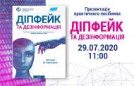 Запрошуємо на презентацію практичного посібника «Діпфейк та дезінформація»