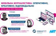 Запрошуємо на вебсемінар «Мобільна журналістика: оперативно, креативно, відповідально» 25-26 серпня