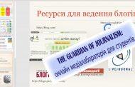 Тренди, ризики та як тримати себе в журналістській формі – онлайн медіалабораторія «THE GUARDIAN OF JOURNALISM»