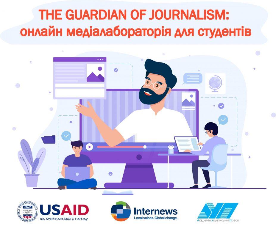 Практична медіалабораторія з АУП, як пройшла онлайн подія «The guardian of journalism» 2020