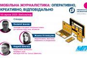Запрошуємо на вебсемінар «Мобільна журналістика: оперативно, креативно, відповідально» 17-18 серпня