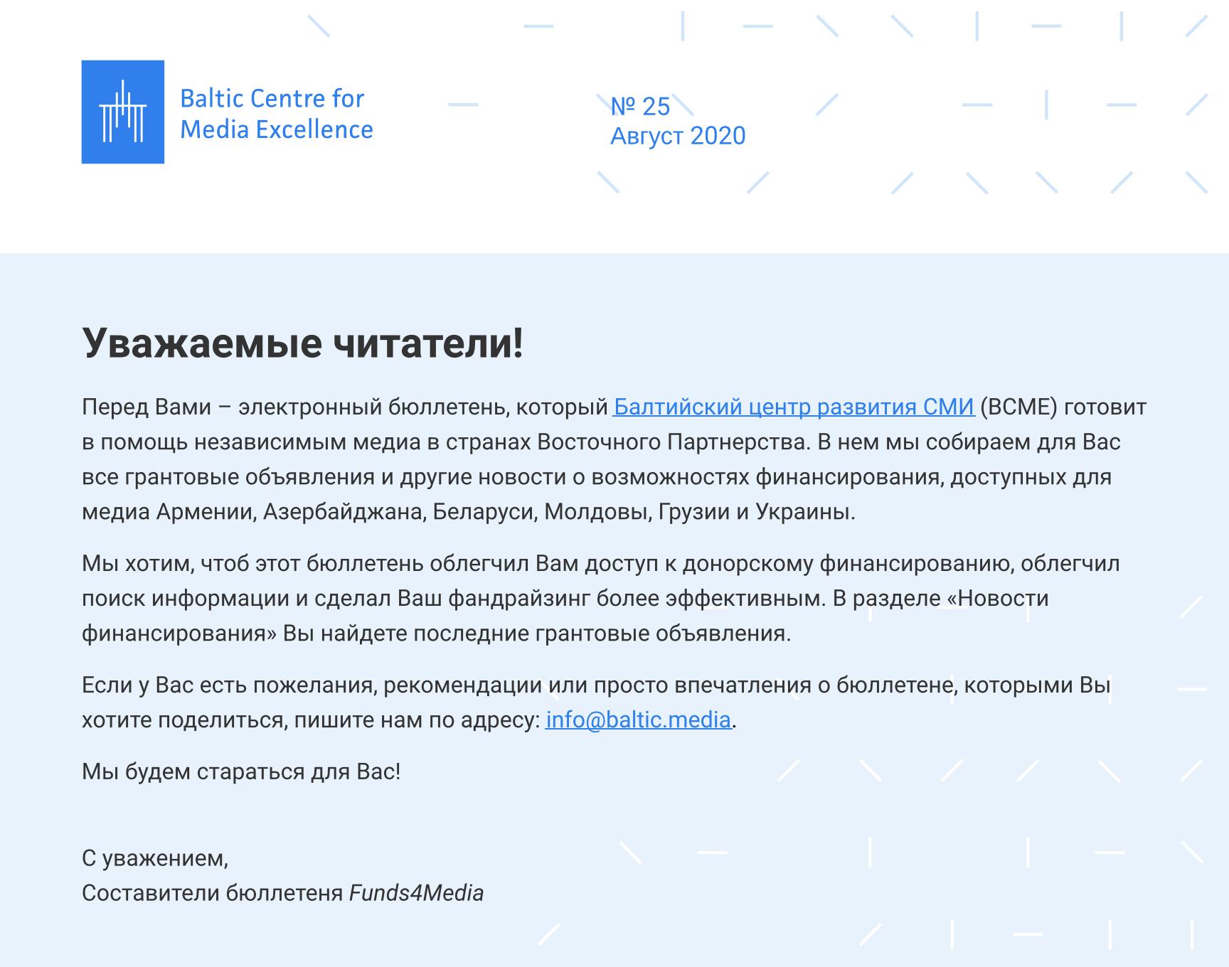 Бюлетень Балтійського центру розвитку ЗМІ. Випуск 25. Серпень 2020 р.