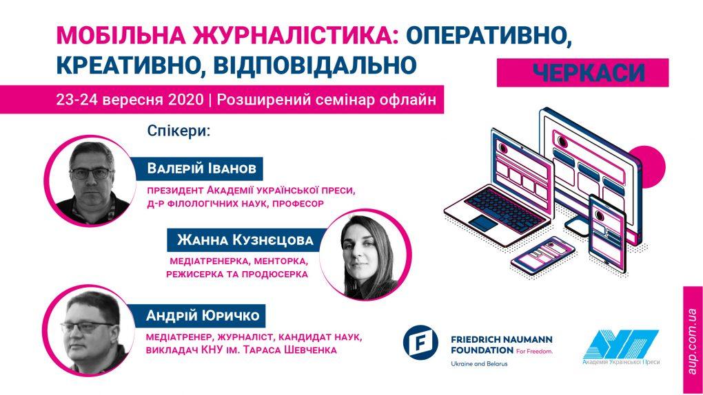 Запрошуємо на тренінг у Черкасах «Мобільна журналістика: оперативно, креативно, відповідально» 23-24 вересня 2020