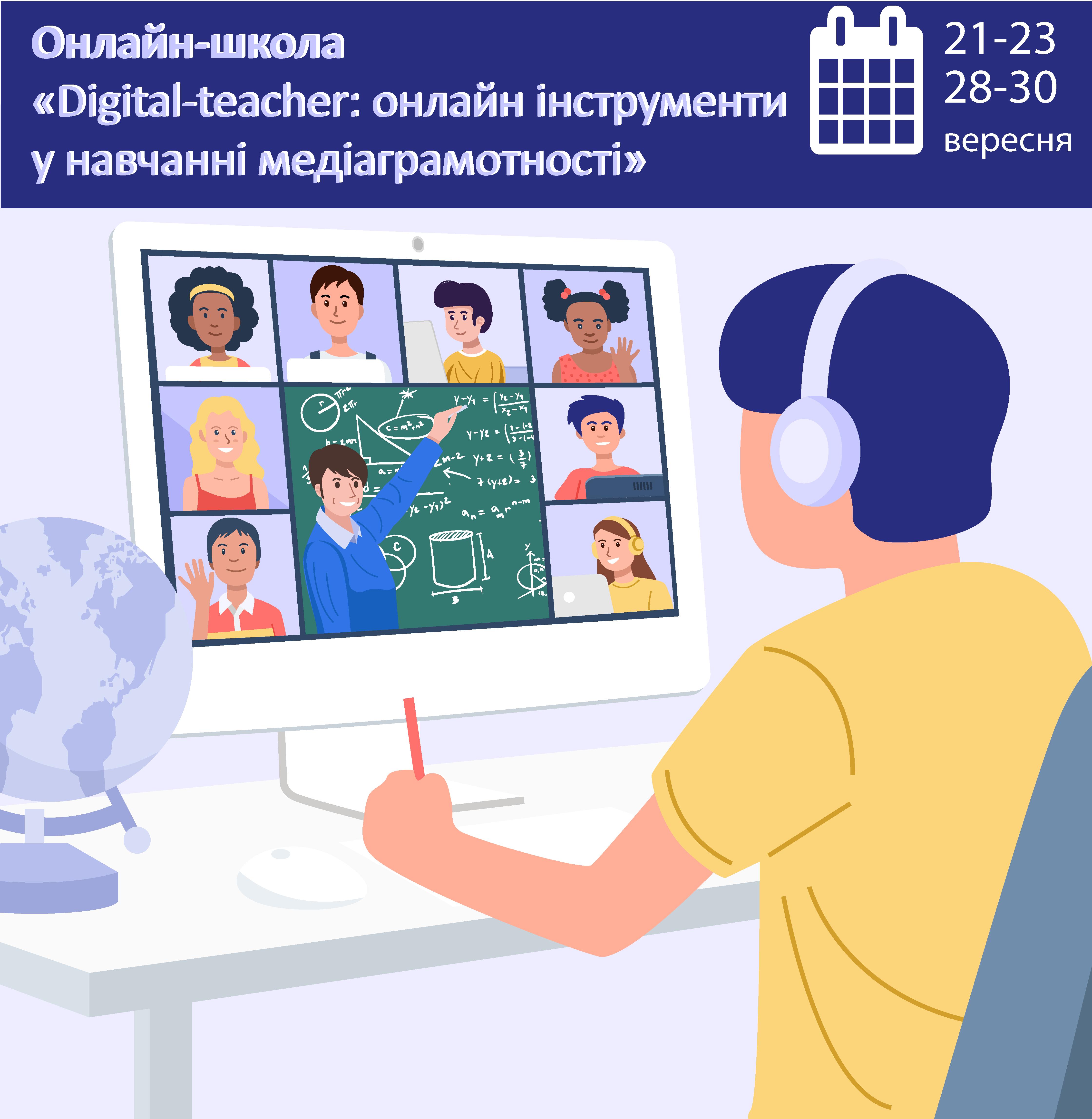 «Digital-teacher: онлайн інструменти у навчанні медіаграмотності», — Ви з нами?