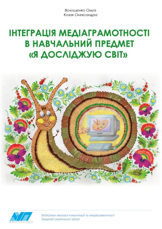 Інтеграція медіаграмотності в навчальний предмет «Я досліджую світ», Волощенко Ольга, Козак Олександра