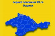 History of Crimea in the 1st half of the XXth century. Essays. Tutorial (Grade 10)