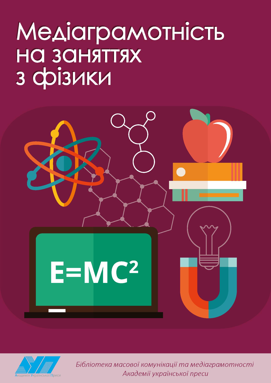 """""""Media literacy in physics classes"""", Yakubovska Ella"""