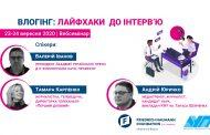 """Запрошуємо на вебсемінар """"Влогінг. Лайфхаки для інтерв'ю"""" 23-24 вересня"""