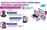 """Запрошуємо на вебсемінар """"Мобільна журналістика: оперативно, креативно, відповідально"""" 21-22 вересня"""