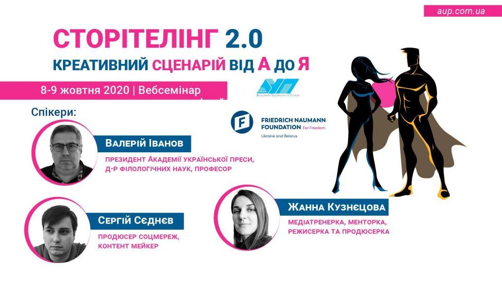 Запрошуємо на вебсемінар «Сторітелінг 2.0: креативний сценарій від А до Я» 8-9 жовтня