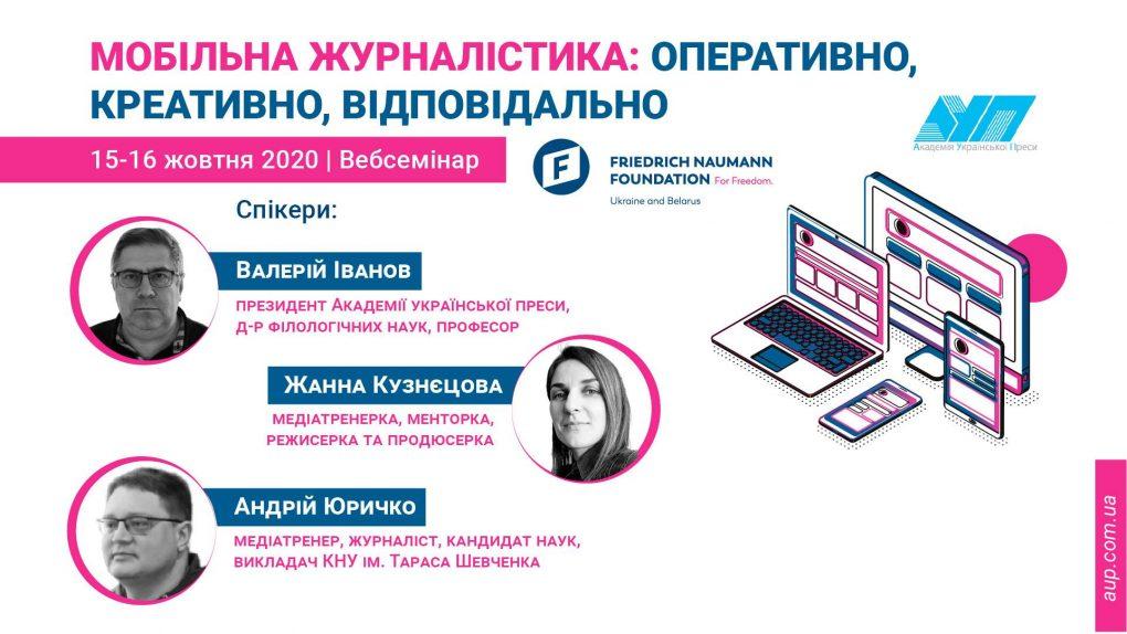 Запрошуємо на вебсемінар «Мобільна журналістика: оперативно, креативно, відповідально» 15-16 жовтня