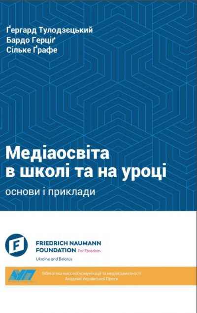 """Handbook """"Media education in school and the classroom: Fundamentals and examples"""