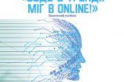 Методичні «родзинки» онлайн-тренінгу з медіаграмотності «Будь в тренді: МІГ в online!» : практичний посібник