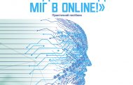 """Methodical """"spirits"""" of the online media literacy training """"Be in trend: MIG online!"""": A practical guide"""