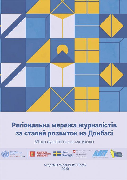 Збірка журналістських матеріалів «Регіональна мережа журналістів за сталий розвиток на Донбасі»