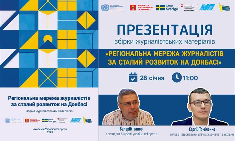 Наживо: Презентація збірки матеріалів проєкту «Регіональна мережа журналістів за сталий розвиток на Донбасі»