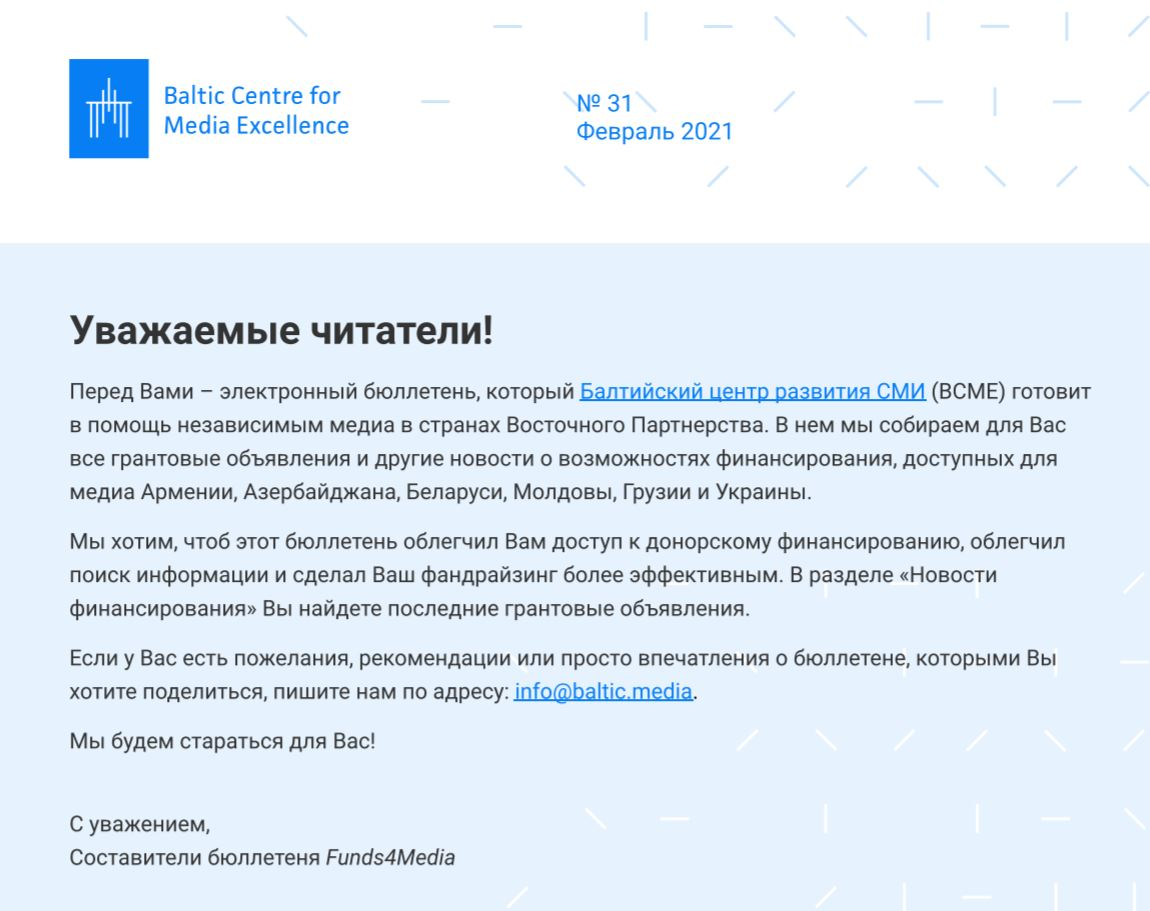 Бюлетень Балтійського центру розвитку ЗМІ. Випуск 32. Березень 2021 р.