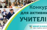 Учителів запрошують взяти участь у проєкті «Вивчай та розрізняй: інфо-медійна грамотність»