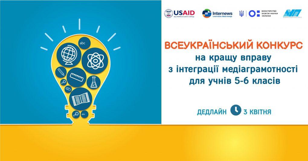 Всеукраїнський конкурс на кращу вправу з інтеграції медіаграмотності для учнів 5-6 класів