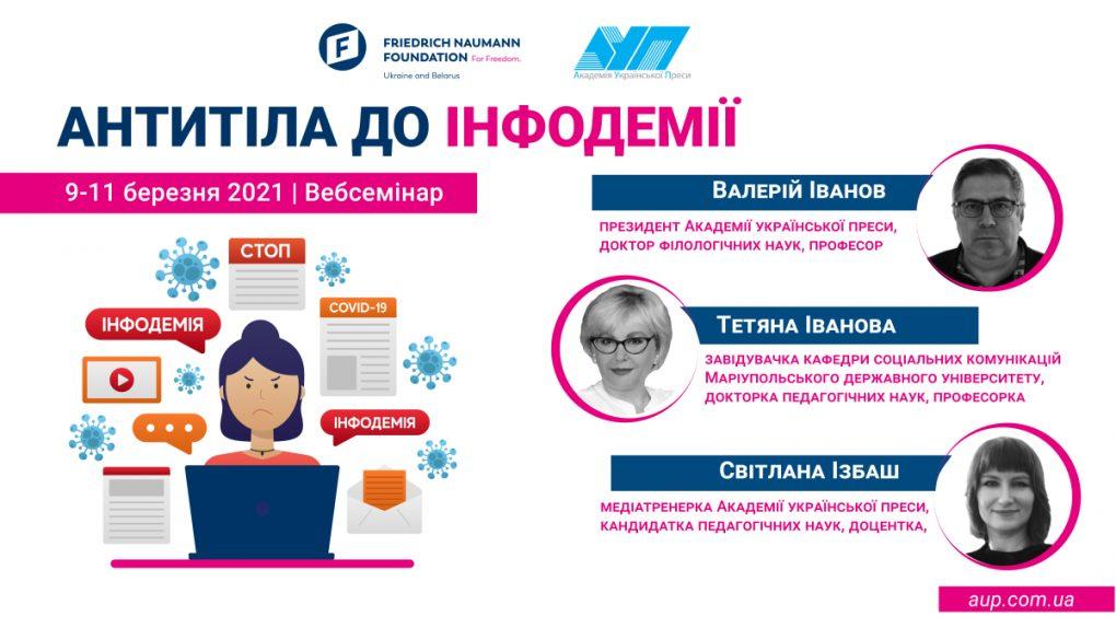 Авторський тренінг «Digital-trainer: антитіла до інфодемії» — готовий зустріти нових учасників 9-11 березня