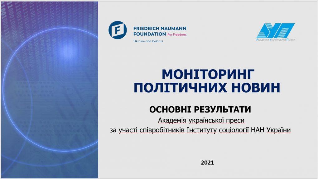 ВІН знову повертається:  єдиний у своєму роді – контент-аналіз українських медіа