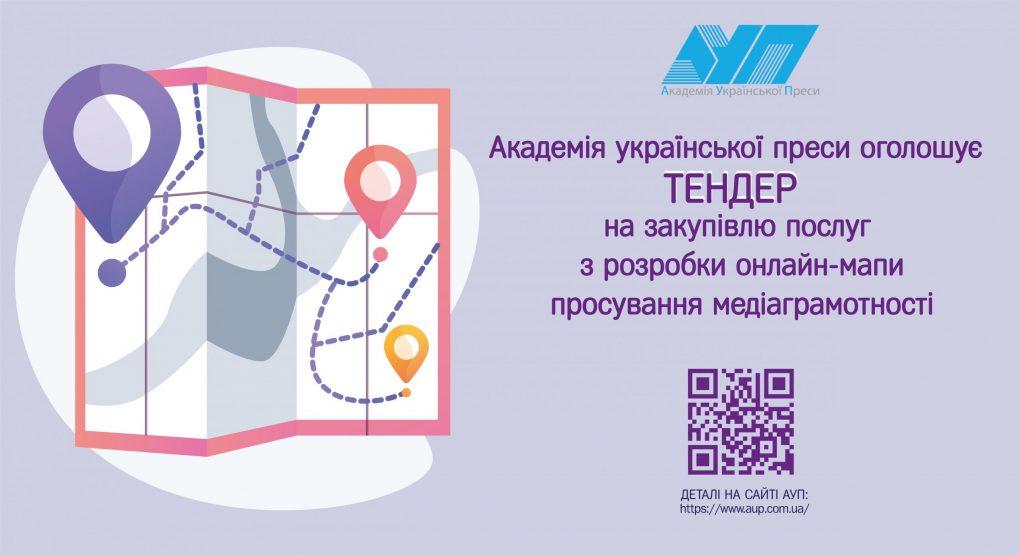 ПРОДОВЖЕНО! ТЕНДЕР на закупівлю послуг з розробки онлайн Мапи