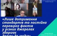 Cтандарти лежать в основі журналістської діяльності, довірі та впливовісті медіа – Валерій ІВАНОВ