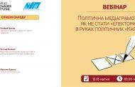 Запрошуємо на вебсемінар «Політична медіаграмотність: як не стати «електоратом» в руках політичних «Карабасів» 12-13 квітня 2021