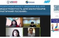 Відеопрезентація видання АУП «Медіаграмотність для бібліотекарів: практичний посібник»