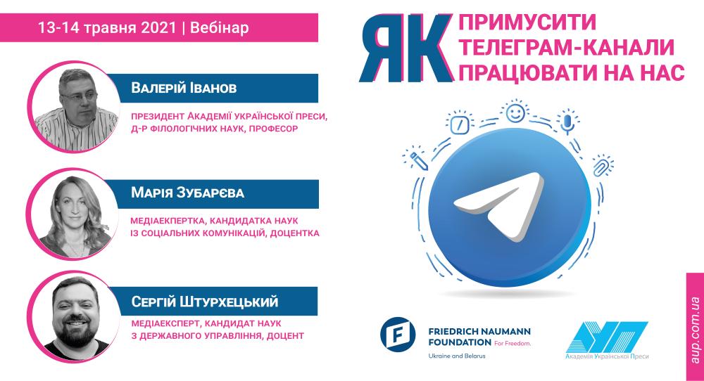 """Запрошуємо на вебсемінар """"Як примусити телеграм-канали працювати на нас"""" 13-14 травня 2021 року"""