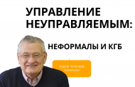 УПРАВЛЕНИЕ НЕУПРАВЛЯЕМЫМ: НЕФОРМАЛЫ И КГБ