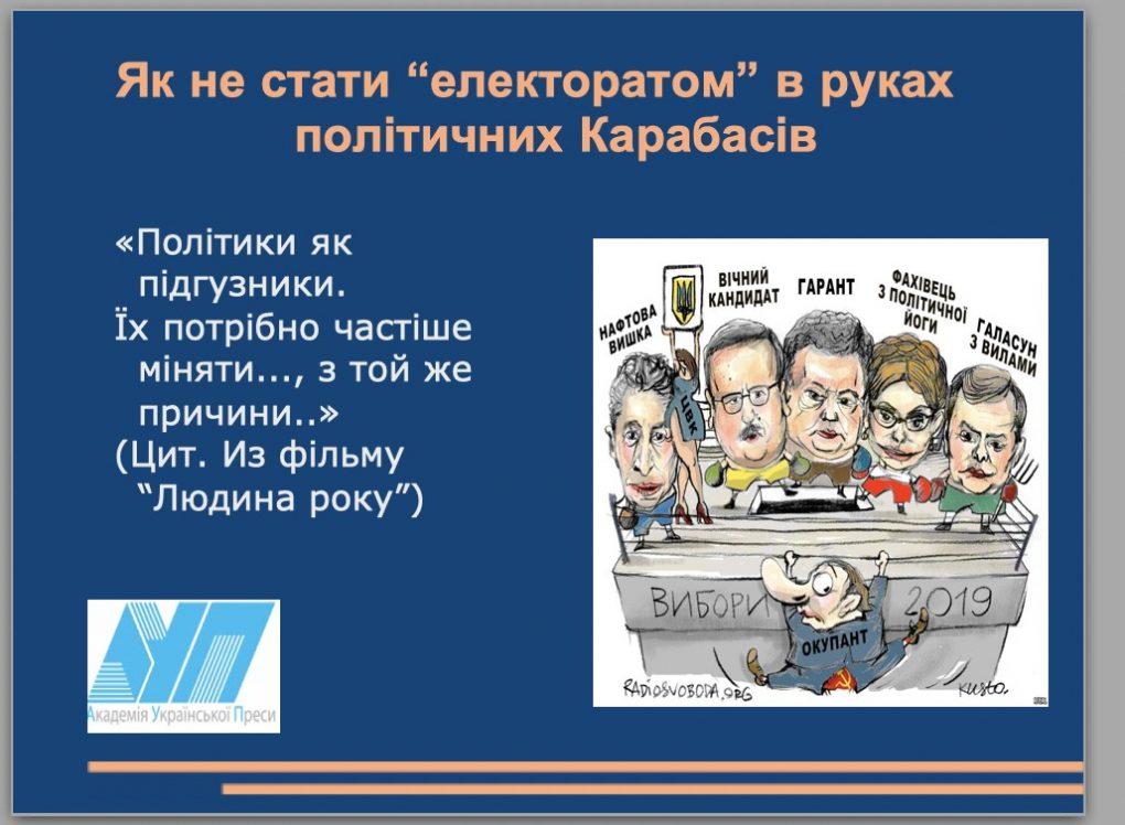 """Політична медіаграмотність: як не стати """"електоратом"""" в руках політичних """"Карабасів"""""""