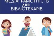 Медіаграмотність для бібліотекарів: практичний посібник. Навчальне видання