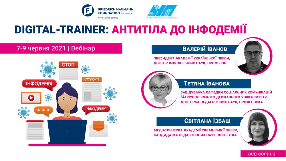 Авторський тренінг «Digital-trainer: антитіла до інфодемії» — готовий зустріти нових учасників 7-9 червня