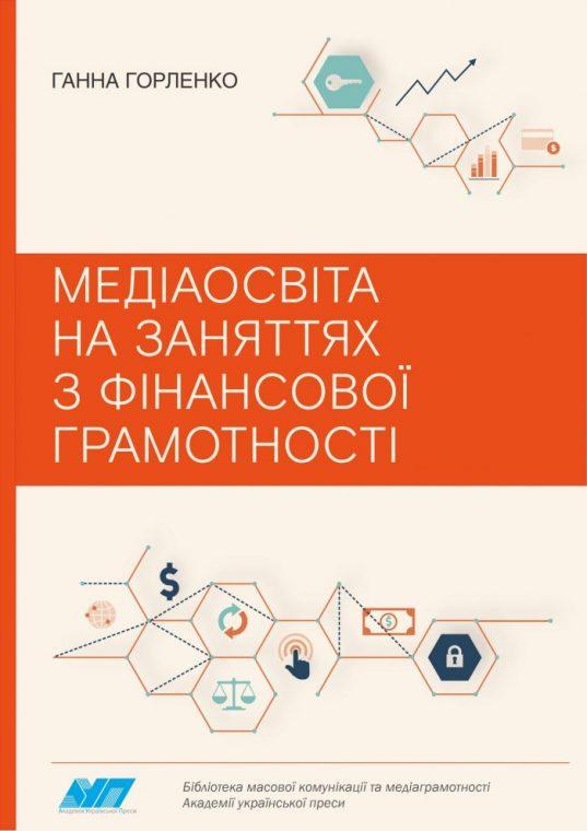Медіаосвіта на заняттях з фінансової грамотності