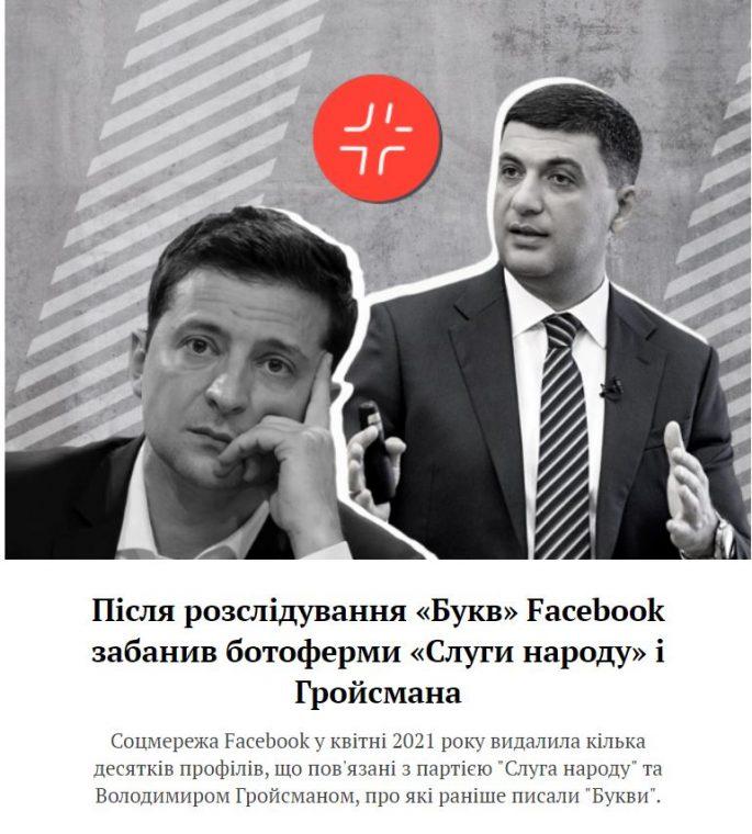 Після розслідування «Букв» Facebook забанив 105 облікових записів Facebook та 24 сторінки